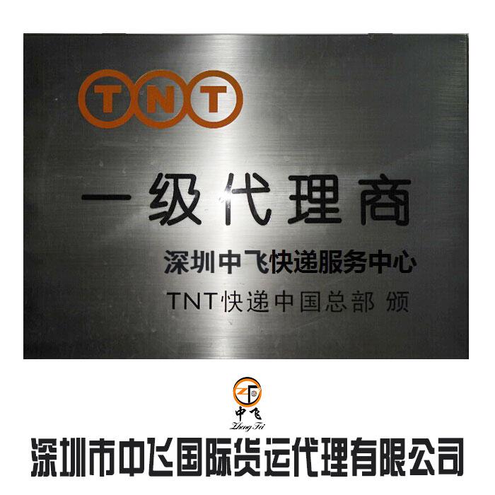 TNT一级代理