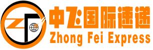 国际快递_出口物流-深圳市中飞国际货运代理有限公司