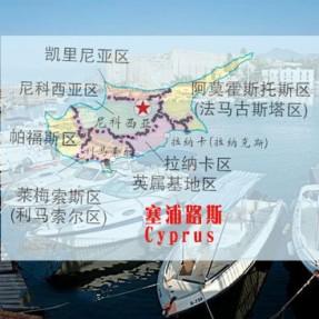 塞浦路斯Cyprus偏远地区邮编查询-TNT国际快递