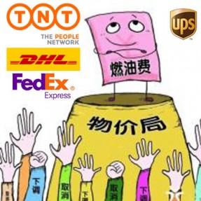 国际快递燃油附加费-TNT,DHL,UPS,FedEx联邦国际油价