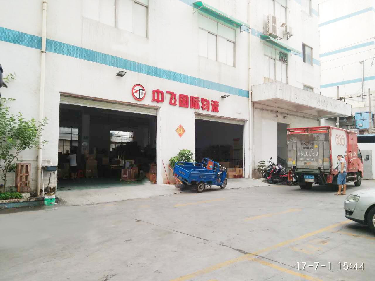 深圳中飞国际货运代理有限公司