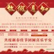 (中文) 2020年春节放假通知